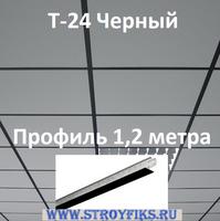 Каркас 1,2м Черный Т-24, подвесная система потолка, тип Армстронг