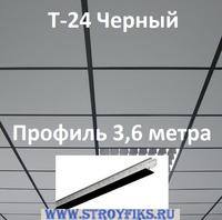 Каркас 3,6м Черный Т-24, подвесная система потолка, тип Армстронг