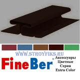 Н-профиль Цветной серии Extra Color 5 цветов (длина-3,05м)