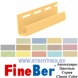 J-профиль FineBer Цветной серии Classic Color 14 цветов (длина-3,05м)