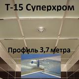 Профиль 3,7м Суперхром Т-15 Албес подвесной системы (каркаса) для потолка типа Армстронг