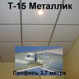 Профиль 3,7м Металлик Т-15 Албес подвесной системы (каркаса) для потолка типа Армстронг