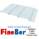Софит FineBer Белый без перфорации (Размер:3х0,3м)