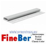Финишная планка FineBer Белая (длина-3,66м)