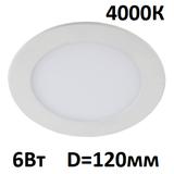 Светильник светодиодный встраиваемый круглый Эра LED 1-6-4K матовый IP20 D-120мм 6Вт 360Лм 4000К Белый свет