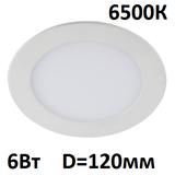 Светильник светодиодный встраиваемый круглый Эра LED 1-6-6K матовый IP20 D-120мм 6Вт 360Лм 6500К Холодный свет
