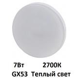 Светодиодная лампа Tablet GX53 7Вт 2700К Теплый свет Эра LED GX-7W-827-GX53