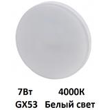 Светодиодная лампа Tablet GX53 7Вт 4000К Белый свет Эра LED GX-7W-840-GX53