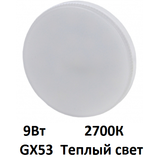 Светодиодная лампа Tablet GX53 9Вт 2700К Теплый свет Эра LED GX-9W-827-GX53