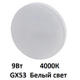 Светодиодная лампа Tablet GX53 9Вт 4000К Белый свет Эра LED GX-9W-840-GX53