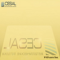 Металлический кассетный потолок с кассетой 300х300мм Cesal А09 Золото люкс
