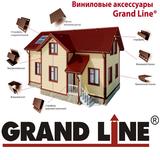 Комплектующие виниловые к сайдингу белые и коричневые GRAND LINE (Гранд Лайн). ЦЕНА_от_95 руб