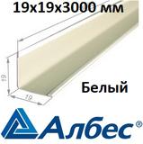 Угол пристенный PL 19х19 мм Албес Белый, длина 3 метра, для подвесных потолков
