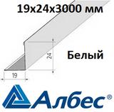Угол 19х24 мм Албес Белый, длина 3 метра, для подвесных потолков