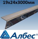 Угол пристенный PL 19х24 мм Албес Суперхром, длина 3 метра, для подвесных потолков
