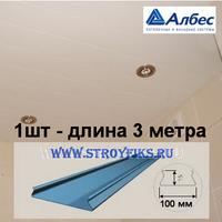 Реечный потолок с рейкой A100AS (100х3000мм) Албес Белый жемчуг (глянцевая), длина 3 метра