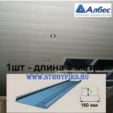 Реечный потолок с рейкой A150AS (150х3000мм) Албес Белый жемчуг (глянцевая), длина 3 метра