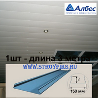 Рейка A150AS (150мм) Албес Белый жемчуг (глянцевая), длина 3 метра