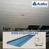 Реечный потолок с рейкой A150AS (150х4000мм) Албес Белый жемчуг (глянцевая), длина 4 метра
