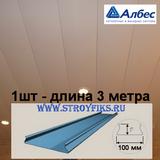 Реечный потолок с рейкой A100AS (100х3000мм) Албес Белая матовая, длина 3 метра