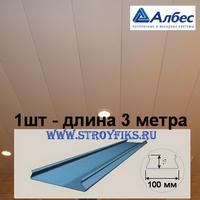 Рейка A100AS (100мм) Албес Белая матовая, длина 3 метра