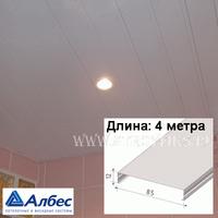 Реечный потолок Албес с рейкой AN85A (85х4000мм) Белая матовая, длина 4 метра