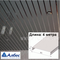 Реечный потолок Албес с рейкой AN85A (85х4000мм) Металлик, длина 4 метра