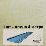 Рейка A100AS (100мм) Албес Светло-бежевая рогожка, длина 4 метра