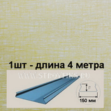 Рейка A150AS (150мм) Албес Светло-бежевая рогожка, длина 4 метра