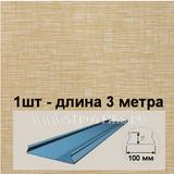 Реечный потолок с рейкой A100AS (100х3000мм) Албес Бежевая рогожка, длина 3 метра