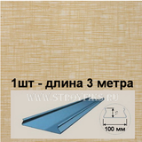 Рейка A100AS (100мм) Албес Бежевая рогожка, длина 3 метра