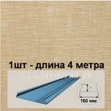 Рейка A150AS (150мм) Албес Бежевая рогожка, длина 4 метра