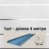 Реечный потолок с рейкой A100AS (100х4000мм) Албес Белый жемчуг с полосой, длина 4 метра