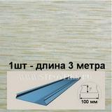 Рейка A100AS (100мм) Албес Бежево-зеленый штрих на белом, длина 3 метра