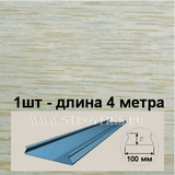 Рейка A100AS (100мм) Албес Бежево-зеленый штрих на белом, длина 4 метра