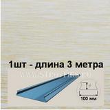 Рейка A100AS (100мм) Албес Светло-бежевый штрих на белом, длина 3 метра