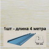 Рейка A100AS (100мм) Албес Светло-бежевый штрих на белом, длина 4 метра