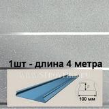 Реечный потолок с рейкой A100AS (100х4000мм) Албес Серебристый металлик с полосой, длина 4 метра