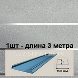 Рейка A150AS (150мм) Албес Серебристый металлик с полосой, длина 3 метра