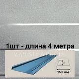 Рейка A150AS (150мм) Албес Серебристый металлик с полосой, длина 4 метра