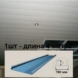 Рейка A150AS (150мм) Албес Белый жемчуг (глянцевая), длина 4 метра
