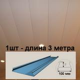 Рейка A100AS (100мм) Албес БЕЛАЯ МАТОВАЯ к реечному потолку. Длина 3 метра