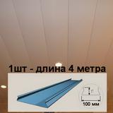 Рейка A100AS (100мм) Албес Белая матовая, длина 4 метра