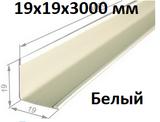 Угол пристенный 19х19 мм Белый стальной, длина 3 метра, для подвесных потолков