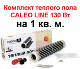 Теплый пол Caleo Line 130 Вт на 1 кв. м.