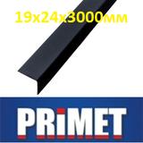 Угол 19х24 мм Primet Черный, длина 3 метра, для подвесных потолков
