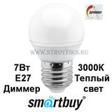 Светодиодная (Диммер) (LED) Лампа Е27 Шар 7Вт 3000К Теплый свет Smartbuy-G45D-07W/3000/Е27 (SBL-G45D-07-30K-E27) Матовая колба
