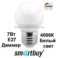 Светодиодная (Диммер) (LED) Лампа Е27 Шар 7Вт 4000К Белый свет Smartbuy-G45D-07W/4000/Е27 (SBL-G45D-07-40K-E27) Матовая колба