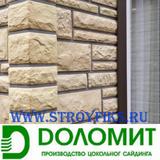 Фасадные панели Доломит Премиум 2м 2000х220мм