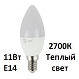 Светодиодная лампа Е14 Свеча 11Вт 2700К Теплый свет Эра LED B35-11W-827-E14 Матовая колба